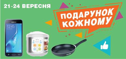 Тільки 4 дні! З 21 по 24 вересня! В магазині Comfy в місті Миколаїв - подарунок КОЖНОМУ!