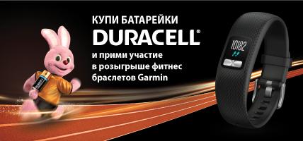 Купи батарейки Duracell - получи возможность выиграть фитнес браслет Garmin!