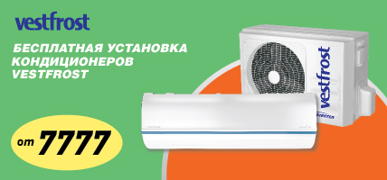 Бесплатная установка кондиционеров VESTFROST