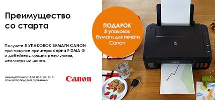 Купи принтер  Canon PIXMA– получи 5 пачек бумаги в подарок!