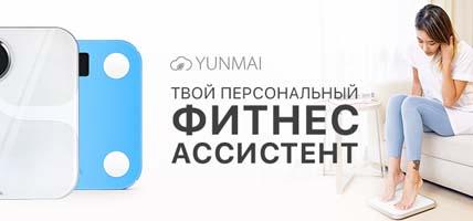 Розыгрыш умных весов  YUNMAI