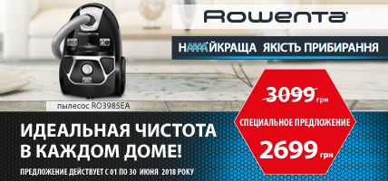 Супер цена на пылесос Rowenta RO3985EA!