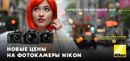 Специальное предложение на фотокамеры Nikon!