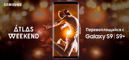 Покупай Samsung – получай билет на Atlas Weekend 2018