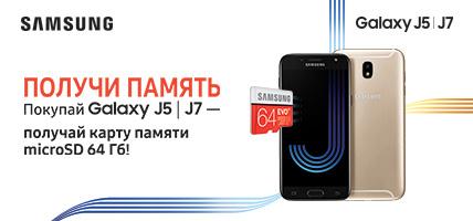 Получи карту памяти 64 ГБ при покупке смартфонов Samsung J Серии