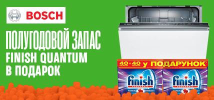 Купи посудомоечную машину Bosch - получи полугодовой запас Finish Quantum!
