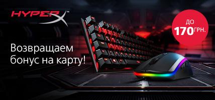 Купи HyperX – получи бонус на карту!