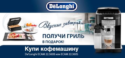 Покупай кофемашину Delonghi  - получи гриль-барбекю электрический Delonghi!