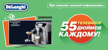 Два в одном! Купи наилучшую кофемашину и гарантированно получи телевизор!