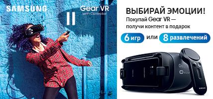 Выбирай эмоции. Купи Gear VR –получи контент в подарок 6 игр или 8 развлечений!