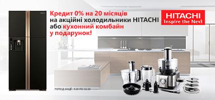 Купи холодильник Hitachi - отримай в подарунок кухонний комбайн Gorenje SBR1000BE