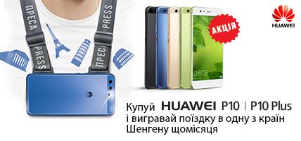 Купи смартфон Huawei P10   P10 Plus і виграй поїздку в країну Шенген.