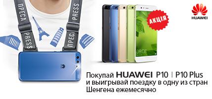 Купи смартфон  Huawei P10 | P10 Plus и выиграй поездку в страну Шенген.