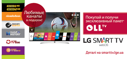 Купи телевизор LG Smart TV и получи 4 месяца контента в подарок с OLL.TV