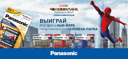 Купи батарейки Panasonic - получи коллекционную наклейку или поездку в Нью Йорк.