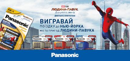 Купуй батарейки Panasonic - Отримуй колекційну наклейку або поїздку до Нью Йорка.