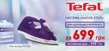 Супер цена на утюг Tefal FV1526E1!