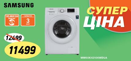 Суперціна на пральну машину Samsung!