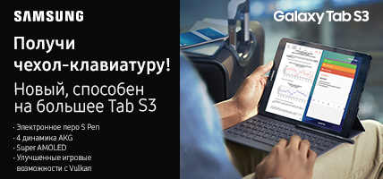Получи чехол-клавиатуру при покупке планшетов Samsung