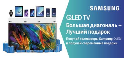 Покупай телевизоры Samsung QLED и получай современные гаджеты.