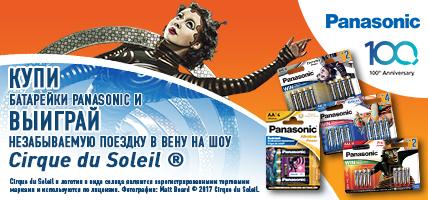 Покупай батарейки Panasonic и Выигрывай незабываемое путешествие в Вену на шоу