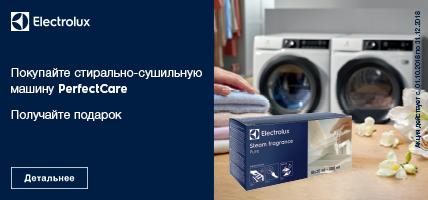 Покупай стирально-сушильную или стиральную машину Electrolux - получи в подарок набор ароматизаторов!