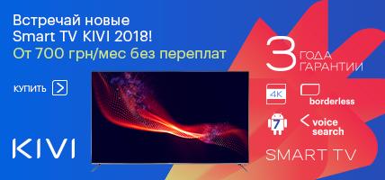 Встречай новые Smart TV Kivi 2018!