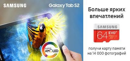 Получи карту памяти 64 Гб при покупке планшетов Samsung