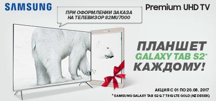 Оформи заказ на телевизор Samsung 82MU7000 и гарантировано получи планшет Samsung Galaxy Tab S2 9.7 T819 LTE Gold.