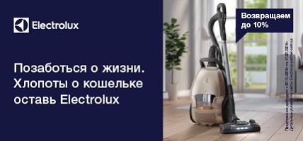f0b046b90bf3 Т-с-с-с-с! Electrolux возвращает средства за тихие пылесосы