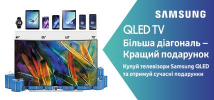 Купуй телевізори Samsung QLED і отримуй сучасні гаджети.