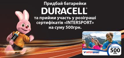 Купуй батарейки DURACELL Виграїв сертифікат на 500 грн від INTERSPORT