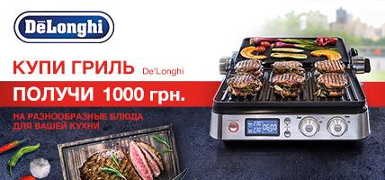Купи гриль-барбекю электрический Delonghi - получи 1000 грн!