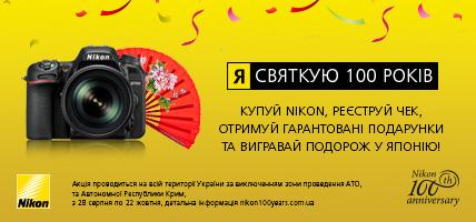 Вигравай поїздку до Японії з Nikon.