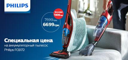 Специальная цена на аккумуляторный пылесос Philips PowerPro Duo FC6172/01!