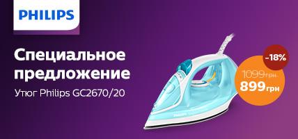 Супер цена на утюг Philips GC2670/20!