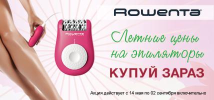 Летние цены на эпиляторы Rowenta!