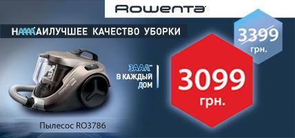 Супер цена на пылесос Rowenta RO3786EA!