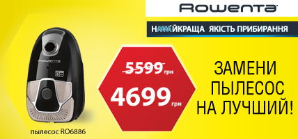 Супер цена на пылесос Rowenta RO6886 EA!