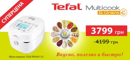 Мультиварка Tefal RK900132 – всего за 3799грн!
