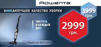 Супер цена на пылесос ручной Rowenta!