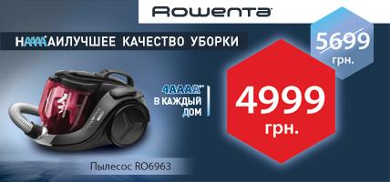 Супер цена на пылесос Rowenta RO6963EA!