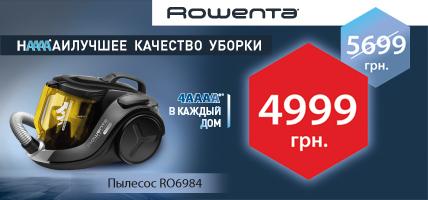 Супер цена на пылесос Rowenta RO6984EA!