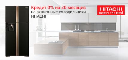 Покупай холодильники Hitachi – в кредит без переплат на 20 платежей!