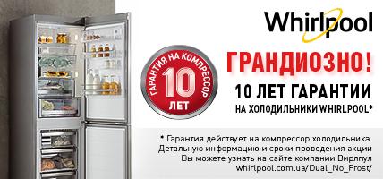 Купи холодильников Whirpool –получи 10 лет дополнительной гарантии!