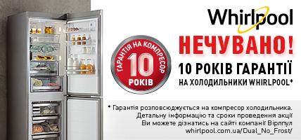Купи холодильників Whirpool -Отримайте 10 років додаткової гарантіі!