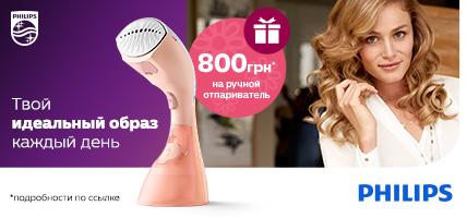 При покупке товаров Philips Beauty получи скидку на ручной отпариватель Philips