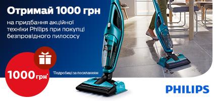 Купуй бездротової пилосос Philips - отримай 1000 грн!