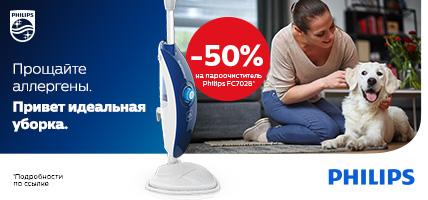 Купи пылесоc Philips и получи скидку 50% на покупку пароочистителя!