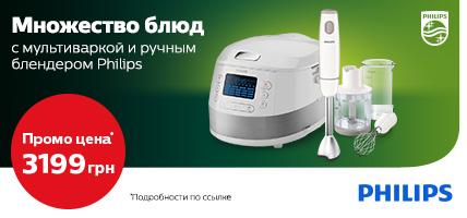 Купи  комплект: мультиварка  + блендер  Philips  по суперцене!